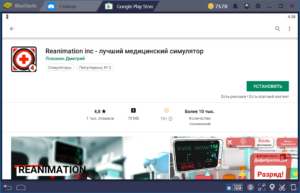 Установка Reanimation inc на ПК через BlueStacks