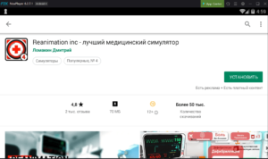 Установка Reanimation inc на ПК через Nox App Player