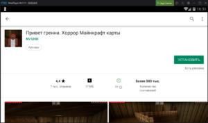 Установить Привет Гренни на ПК через Nox App Player