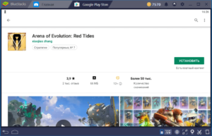 Установить Arena of Evolution на ПК через BlueStacks