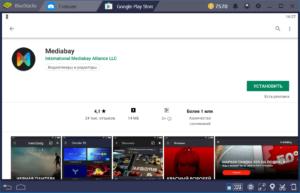 Установить Mediabay на ПК через BlueStacks