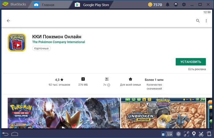 Установка ККИ Покемон Онлайн на ПК через BlueStacks
