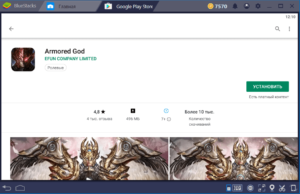 Установка Armored God на ПК через BlueStacks