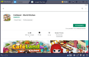 Установка Cafeland World Kitchen на ПК через BlueStacks