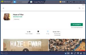 Установка Haze of War на ПК через BlueStacks