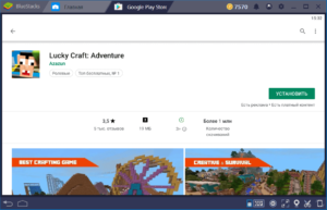 Установка Lucky Craft Adventure на ПК через BlueStacks