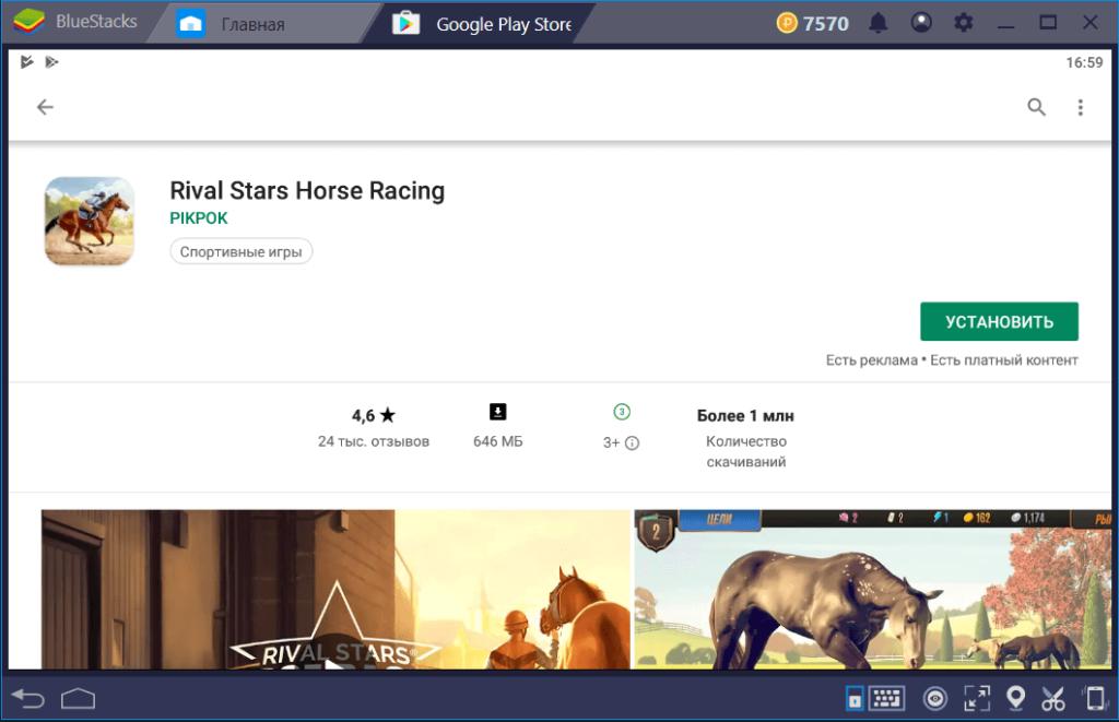 Установка Rival Stars Horse Racing на ПК через BlueStacks