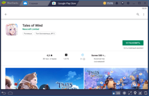 Установка Tales of Wind на ПК через BlueStacks