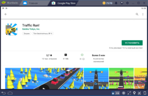 Установка Traffic Run на ПК через BlueStacks