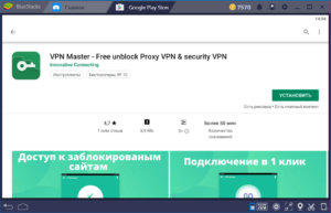 Установка VPN Master на ПК через BlueStacks