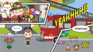 Miga Город пожарное депо-02