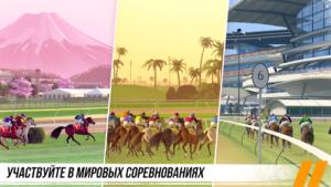 Rival Stars Horse Racing-04