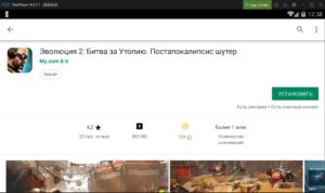 Установка Эволюция 2 Битва за Утопию на ПК через Nox App Player