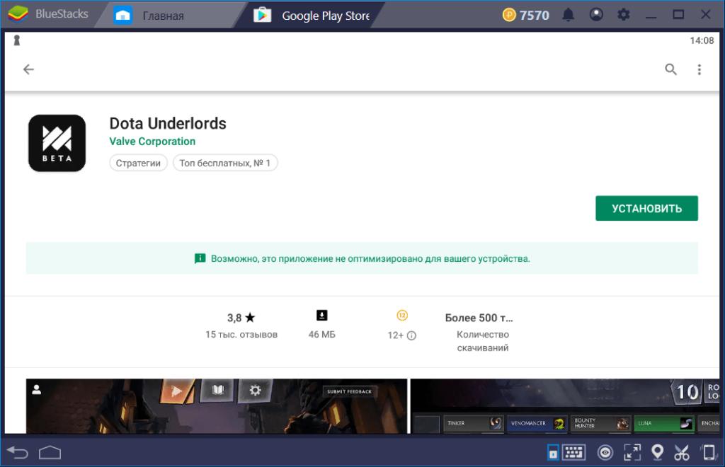 Установка Dota Underlords на ПК через BlueStacks