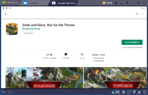 Установка Gods and Glory на ПК через BlueStacks
