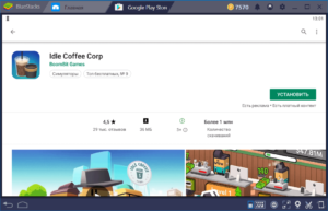 Установка Idle Coffee Corp на ПК через BlueStacks