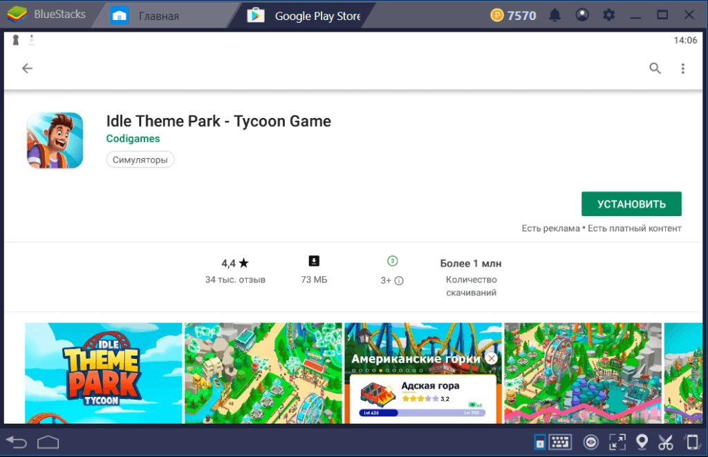 Установка Idle Theme Park Tycoon Game на ПК через BlueStacks