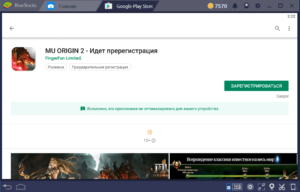 Установка MU ORIGIN 2 на ПК через BlueStacks
