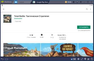 Установка Total Battle на ПК через BlueStacks