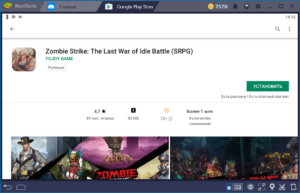Установка Zombie Strike на ПК через BlueStacks