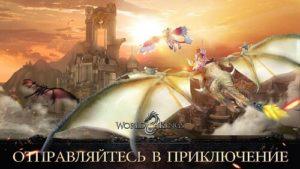 World of Kings-01