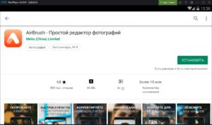 Установка AirBrush на ПК через Nox App Player