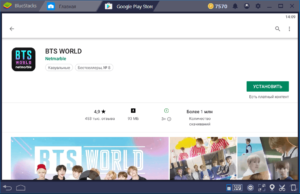 Установка BTS WORLD на ПК через BlueStacks