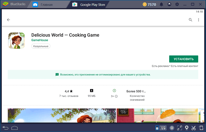 Установка Delicious World на ПК через BlueStacks