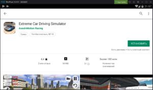 Установка Extreme Car на ПК через Nox App Player
