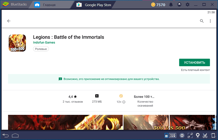 Установка Legions Battle of the Immortals на ПК через BlueStacks