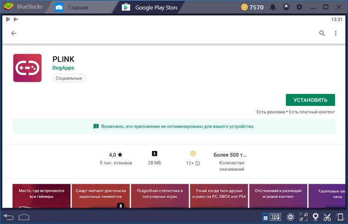 Установка Plink на ПК через BlueStacks
