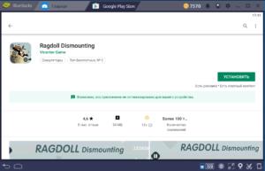 Установка Ragdoll Dismounting на ПК через BlueStacks
