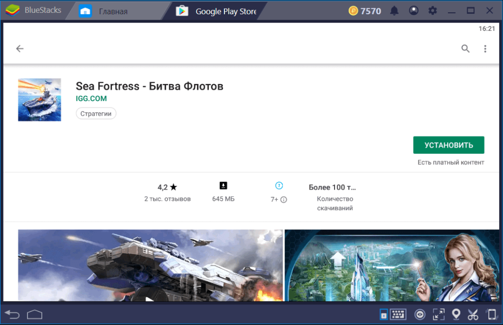 Установка Sea Fortress на ПК через BlueStacks
