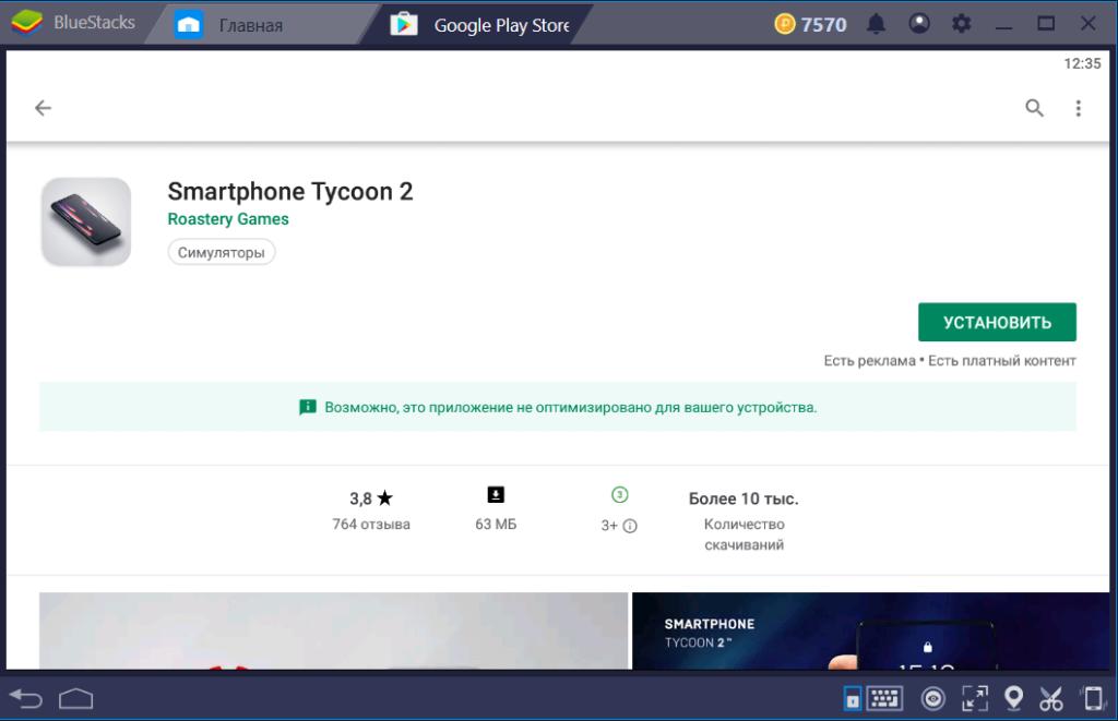 Установка Smartphone Tycoon 2 на ПК через BlueStacks