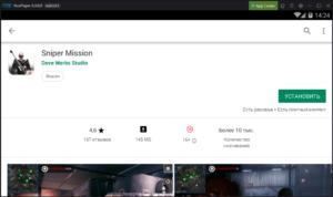 Установка Sniper Mission на ПК через Nox App Player