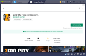 Установка Zero City на ПК через BlueStacks
