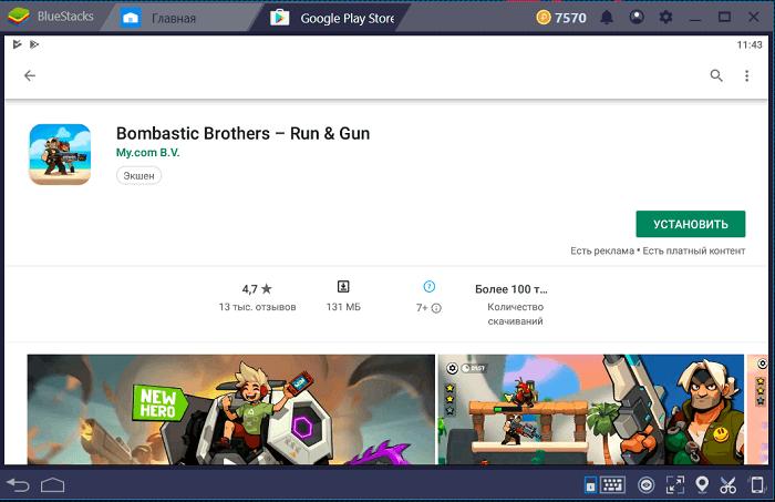 Установка Bombastic Brothers на ПК через BlueStacks