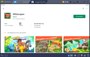 Установка Wildscapes на ПК через BlueStacks
