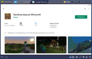 Установка Пробная версия Minecraft на ПК через BlueStacks