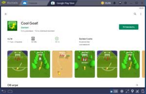 Установка Cool Goal на ПК через BlueStacks