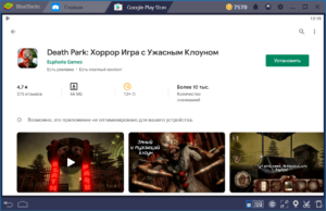 Установка Death Park на ПК через BlueStacks