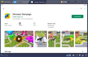Установка Dinosaur Rampage на ПК через BlueStacks