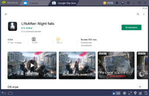 Установка LifeAfter Night falls на ПК через BlueStacks