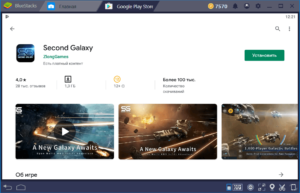 Установка Second Galaxy на ПК через BlueStacks