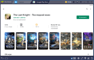 Установка The Last Knight Последний Воин на ПК через BlueStacks