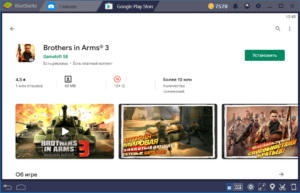 Установка Brothers in Arms 3 на ПК через BlueStacks
