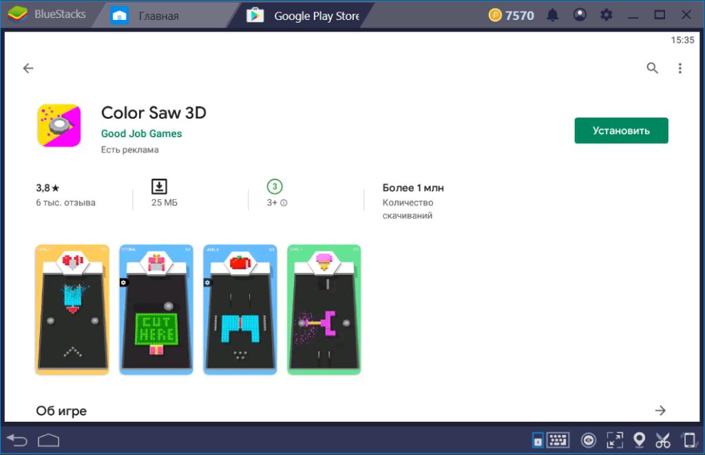 Установка Color Saw 3D на ПК через BlueStacks
