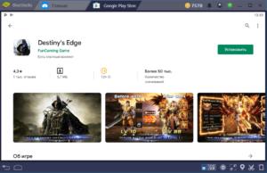 Установка Destiny's Edge на ПК через BlueStacks
