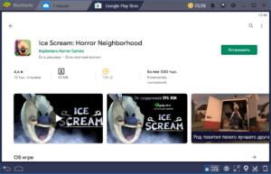 Установка Ice Scream на ПК через BlueStacks