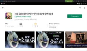 Установка Ice Scream на ПК через Nox App Player
